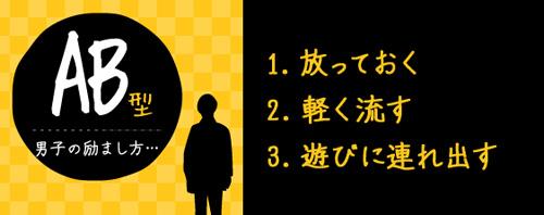 AB型男子の励まし方…1.放っておく2.軽く流す3.遊びに連れ出す