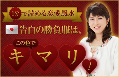 【恋愛風水】告白の勝負服は、この色でキマリ!