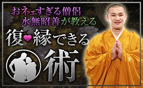 おネェすぎる僧侶・水無昭善が教える「復縁できる術」