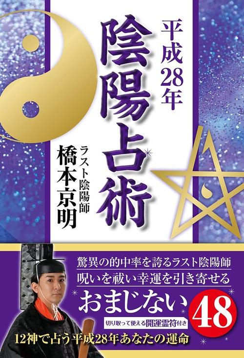 橋本京明先生の新刊『陰陽占術 平成28年』