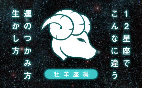 12星座でこんなに違う、運のつかみ方、生かし方【牡羊座編】