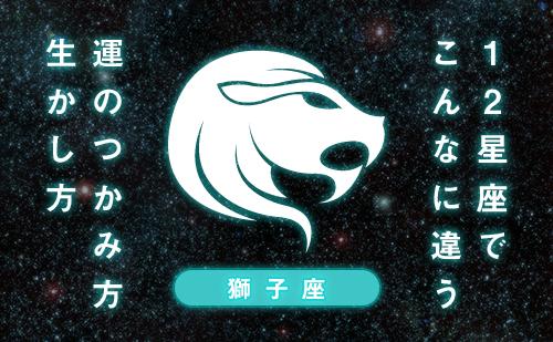 12星座でこんなに違う、運のつかみ方、生かし方【獅子座】