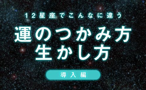12星座でこんなに違う、運のつかみ方、生かし方【導入編】
