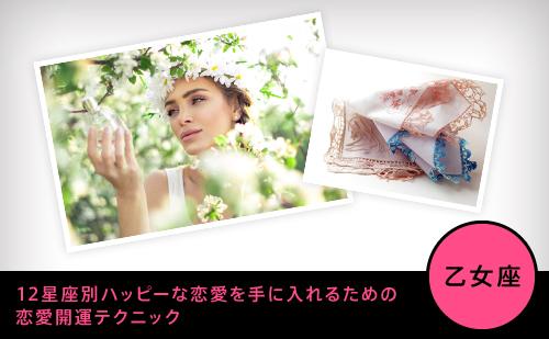 12星座別ハッピーな恋愛を手に入れるための恋愛開運テクニック【乙女座編】