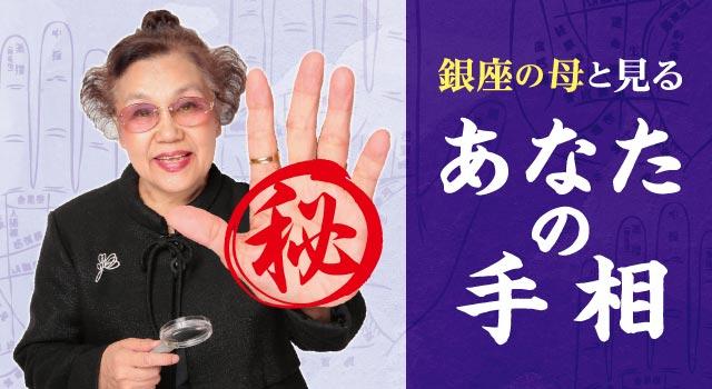 【第1回】銀座の母と見る「あなたの手相」~導入編~