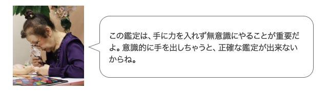 【第3回】銀座の母と見る「あなたの手相」~あなたの家族との関係~