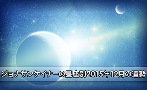 ジョナサンケイナーの星座別2015年12月の運勢