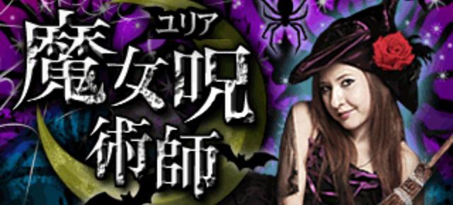 【当たる占いサイト紹介】魔女呪術師★ユリア