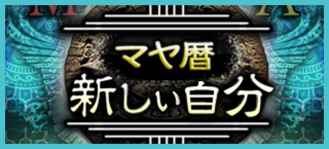 【当たる占いサイト紹介】マヤ暦★新しい自分