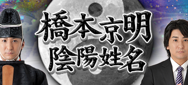 【当たる占いサイト紹介】橋本京明◎陰陽姓名