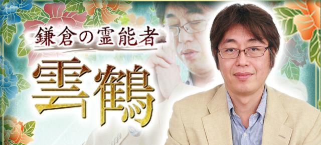 【当たる占いサイト紹介】鎌倉の霊能者◆雲鶴