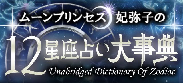 【当たる占いサイト紹介】12星座占い大事典