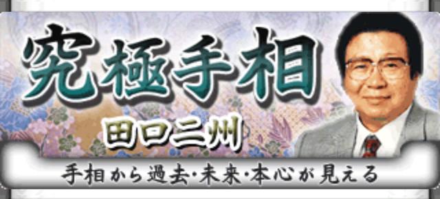 【当たる占いサイト紹介】究極手相◆田口二州