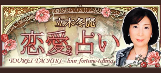 【当たる占いサイト紹介】立木冬麗◆恋愛占い