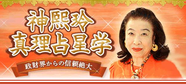 【当たる占いサイト紹介】神熙玲 真理占星学