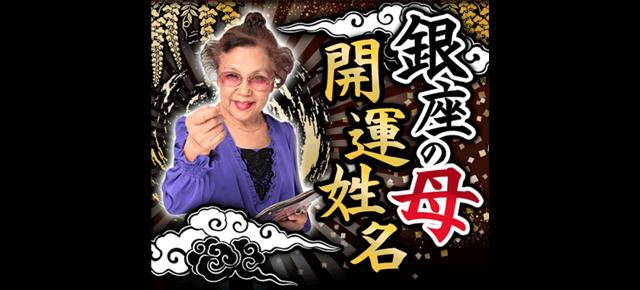 【当たる占いサイト紹介】銀座の母◇開運姓名