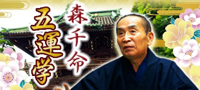 【当たる占いサイト紹介】森千命◆五運学 恋と生涯の予言