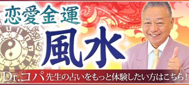 【当たる占いサイト紹介】Dr.コパの恋愛金運風水