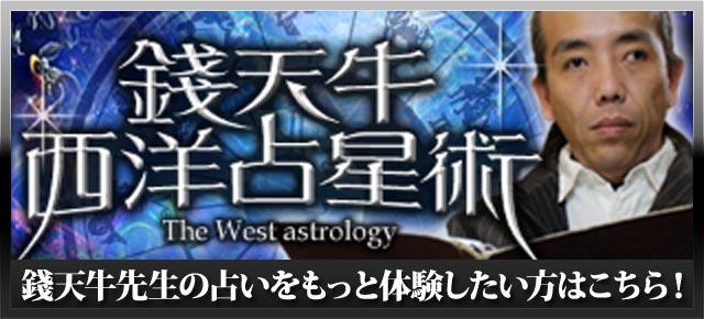【当たる占いサイト紹介】錢天牛★西洋占星術