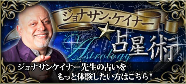 【当たる占いサイト紹介】ジョナサンケイナー★占星術
