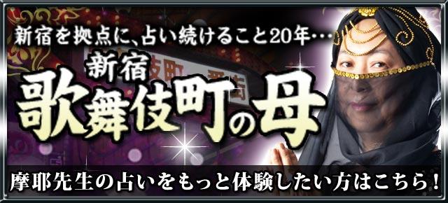 【当たる占いサイト紹介】新宿歌舞伎町の母