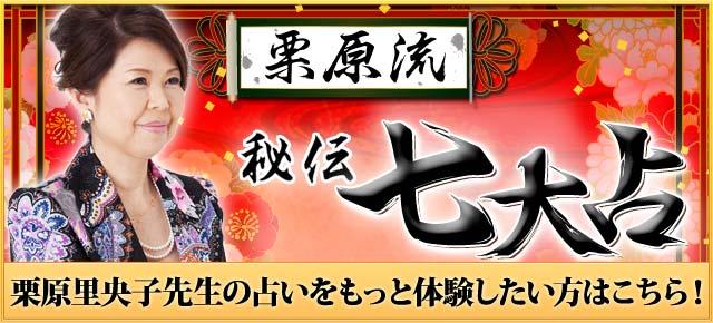 【当たる占いサイト紹介】栗原流◆秘伝七大占