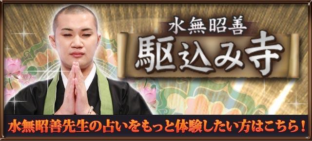 【当たる占いサイト紹介】水無昭善◆駆込み寺