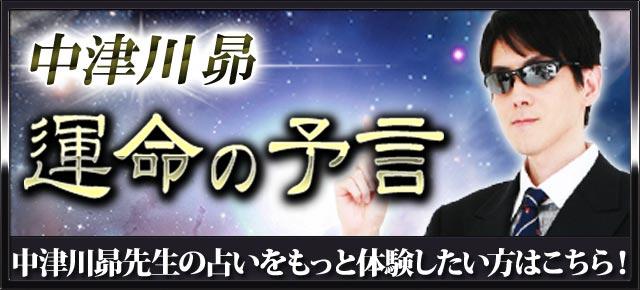 【当たる占いサイト紹介】中津川昴◇運命予言