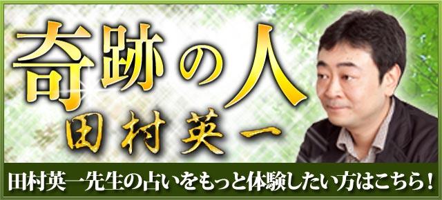 【当たる占いサイト紹介】奇跡の人◆田村英一